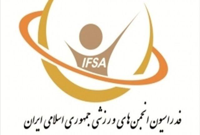نشست مجازی بررسی وضعیت کمیتههای استانی برای تونیک کشور برگزار شد
