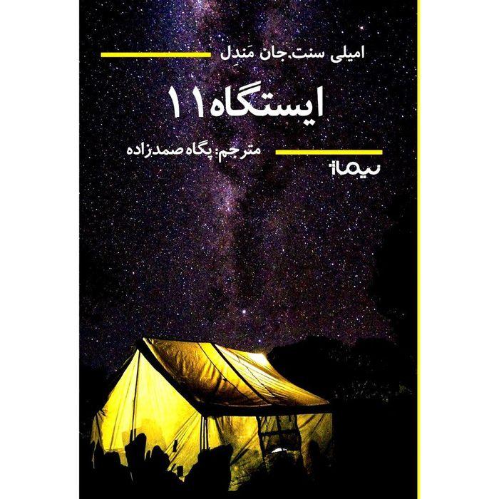 ترجمهی فارسی برندهی جایزهی آرتور سیکلارک منتشر شد