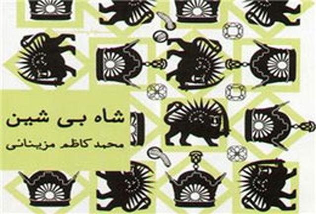 چاپ بخشهایی از رمان ˝شاه بی شین˝ در نشریه معتبر روسیه