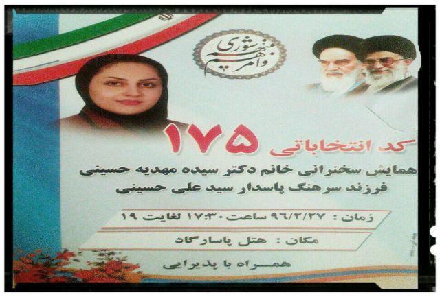 برگزاری همایش حامیان خانم دکترسیده مهدیه حسینی