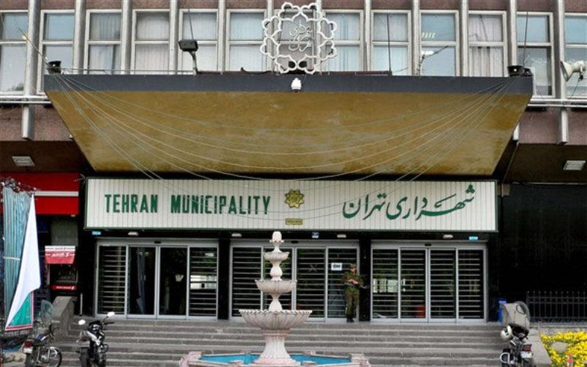 معاون مالی و اقتصاد شهری شهرداری تهران منصوب شد