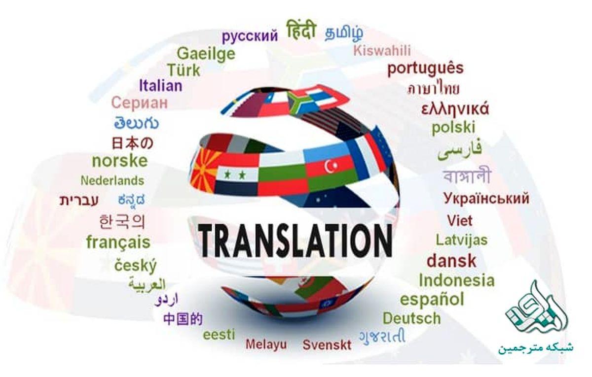 چطور و کجا سفارش ترجمه مقاله بدهیم؟