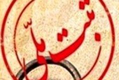 ثبت 41 اثر تاریخی خراسان جنوبی در فهرست آثار ملی