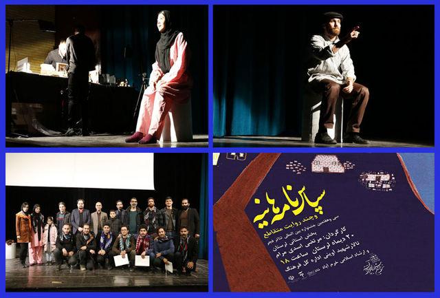 """اجرای نمایش """"سپاسنامه هانیه و چند حکایت متقاطع""""در جشنواره فجر استانی لرستان"""