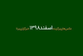 عکس های برگزیده اسفند ۱۳۹۸ خبرگزاری برنا