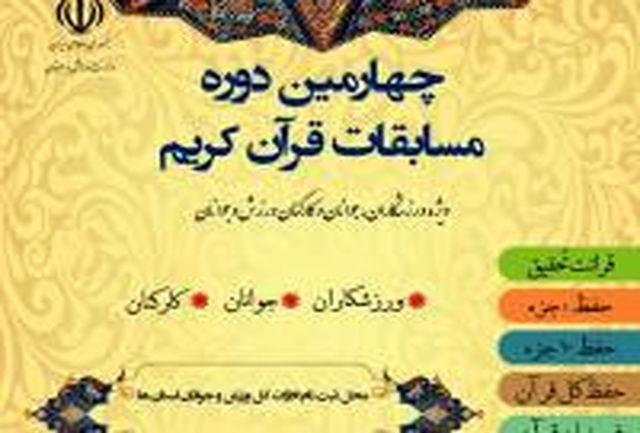 مسابقات قرآن کریم ویژه جامعه ورزش و جوانان استان سمنان برگزار خواهد شد
