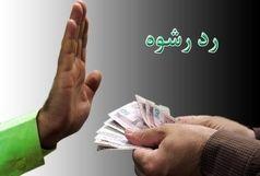 دست رد پلیس به رشوه 17 میلیونی در رضوانشهر