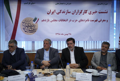 نشست خبری کارگزاران سازندگی ایران