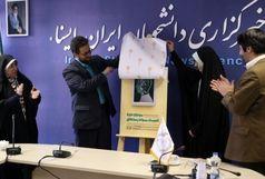 سومین دوره المپیاد دانش آموزی سواد رسانهای رسما کلید خورد