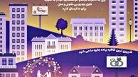 """جشنواره """"هر پنجره یک قصه"""" راوی خاطرات شیرین خواستگاری می شود"""