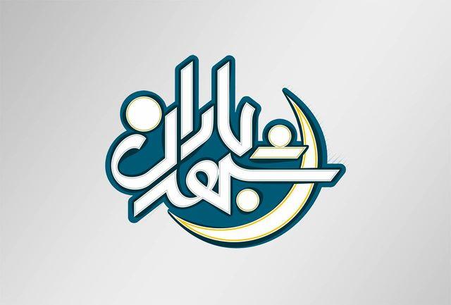 خانواده شهید دهه هفتادی مدافع حرم در «شهر باران»