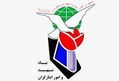 کمیسیونهای پزشکی بنیاد شهید تعطیل نشده است