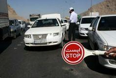 ممنوعیت سفر بین استانی در تعطیلات نیمه خرداد1400