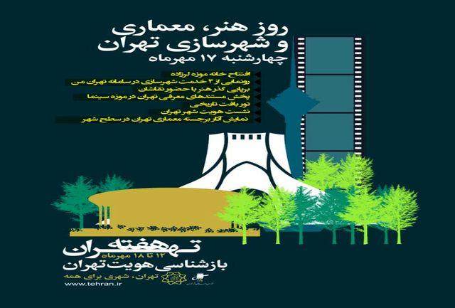روز هنر، معماری و شهرسازی تهران