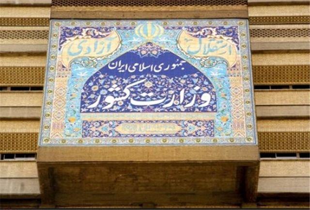 کرمانشاه به جمع کلان شهرهای کشور پیوست