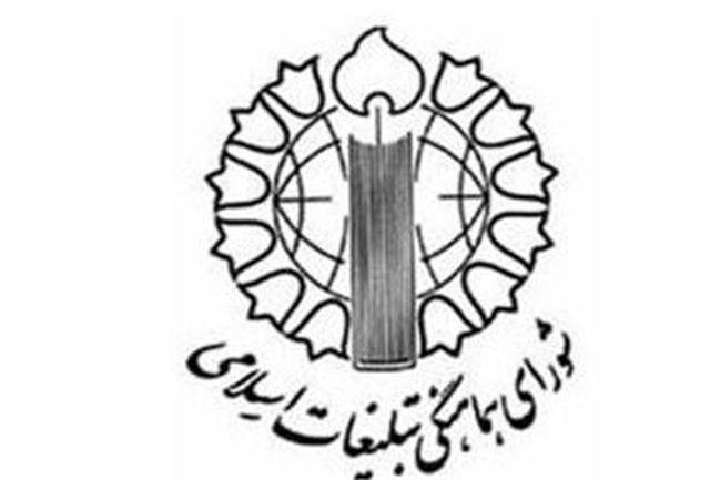 بیانیه شورای هماهنگی تبلیغات اسلامی استان تهران به مناسبت ۱۲ فروردین