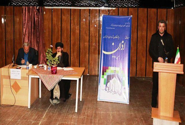 برگزاری مسابقه گلبانگ اذان در شهرداری قزوین