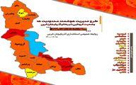 آخرین وضعیت کرونایی شهرهای آذربایجانغربی