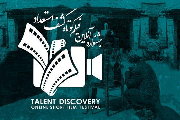 انتشار فراخوان جشنواره آنلاین فیلم کوتاه «کشف استعداد»