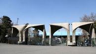 برگزاری کلاسهای غیرحضوری دانشگاه تهران چگونه خواهد بود؟
