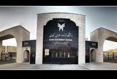 ثبت نام بدون آزمون کارشناسی دانشگاه آزاد اسلامی تمدید شد