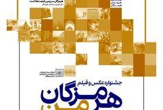 اعلام فراخوان جشنواره عکس و فیلم هرمزگان من