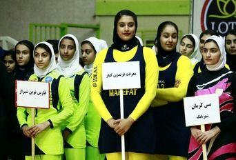 افتتاحیه مسابقات لیگ والیبال نوجوانان و جوانان دختر کشور