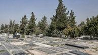 آرامستان شهرکرد تا اطلاع ثانوی تعطیل است
