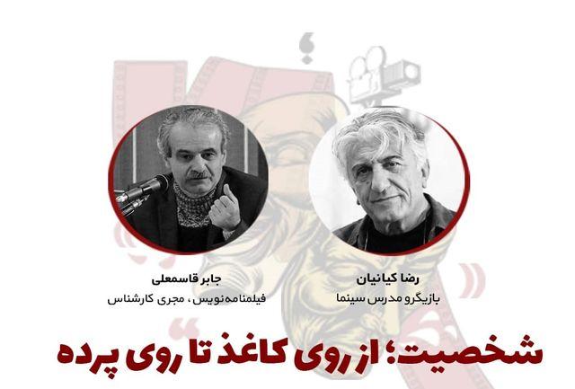 «رضا کیانیان» مهمان ویژه شب های هنر شبکه چهار