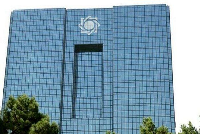 اطلاعیه بانک مرکزی درخصوص تحولات اقتصاد کلان و اقدامات انجام گرفته در بانک مرکزی به منظور کنترل تورم