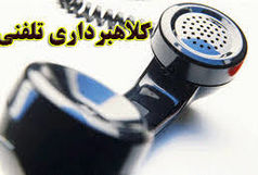 کلاهبرداری تلفنی با اسم بیمه تکمیلی سلامت