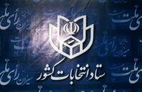 ثبت نام انتخابات ریاست جمهوری از ۲۱ اردیبهشت آغاز می شود
