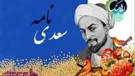 «هفت شهر عشق»  به یاد سعدی شیرازی به صدا درآمد/ اشعار خدای سخن با نوای کیوان ساکت
