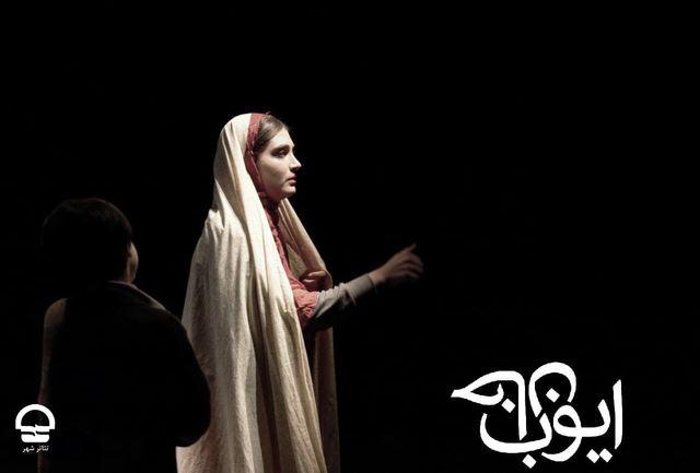 «ایوب خان»  را روی صحنه بشناسید/همراه با فیلم