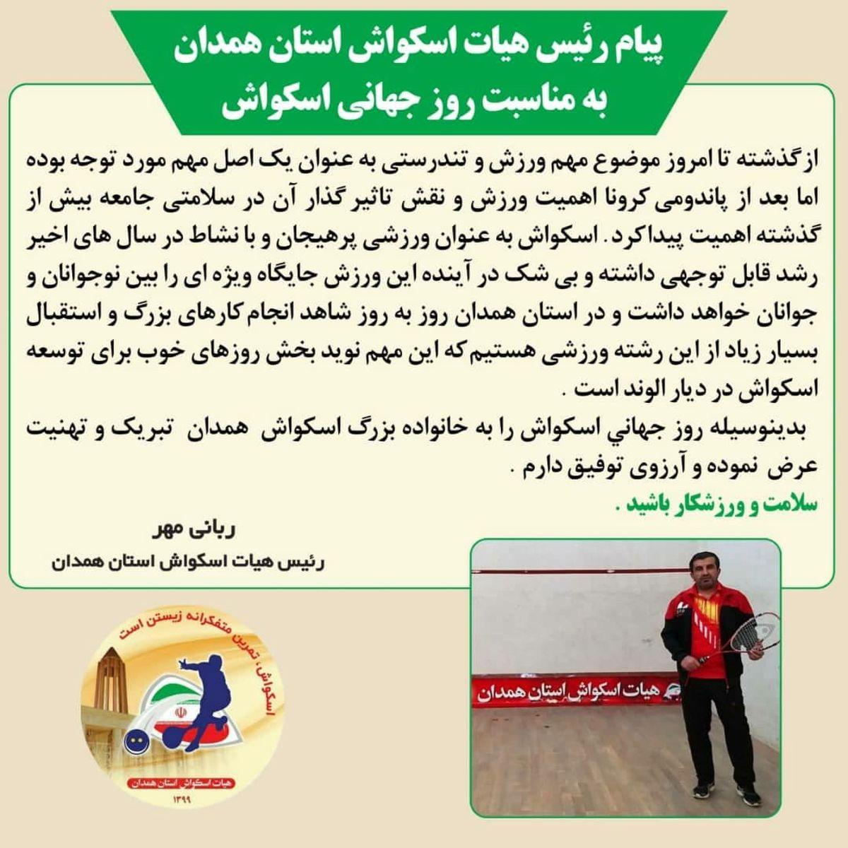 رشته پرهیجان اسکواش به ورزش موردعلاقه جوانان و نوجوانان تبدیل میشود