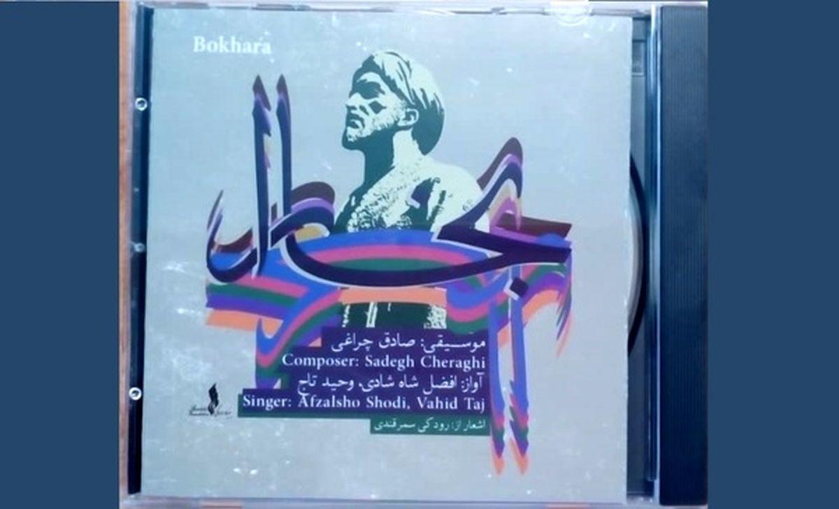 آلبوم «بخارا» رونمایی شد