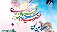 """نگاهی به جشن عید قربان کشورهای اسلامی  در """"سرزمین من"""""""