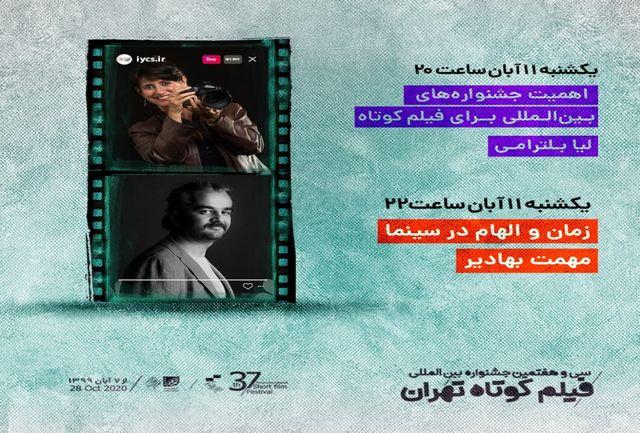 برنامه های روز پنجم جشنواره فیلم کوتاه اعلام شد