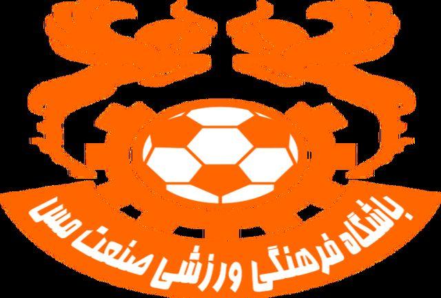 جریمه ۱۰ درصدی اعضای تیم فوتبال مس کرمان
