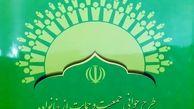 نامه معاونت بهداشتی دانشگاه علومپزشکی فارس به معاون بهداشتی وزیر جهت اصلاح طرح جوانی جمعیت
