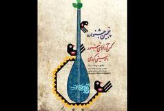 فراخوان پنجمین جشنواره کهن آواهای تنبور منتشر شد