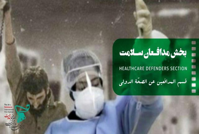 بیش از یک هزار و 200 اثر به بخش مدافعان سلامت رسید