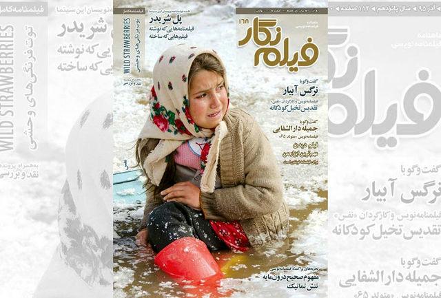 شماره جدید «فیلم نگار» منتشر شد