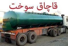 کشف ۲هزار لیتر سوخت قاچاق در زنجان