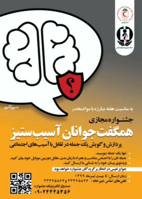 جشنواره مجازی همگفت جوانان آسیب ستیز در قزوین برگزار می شود