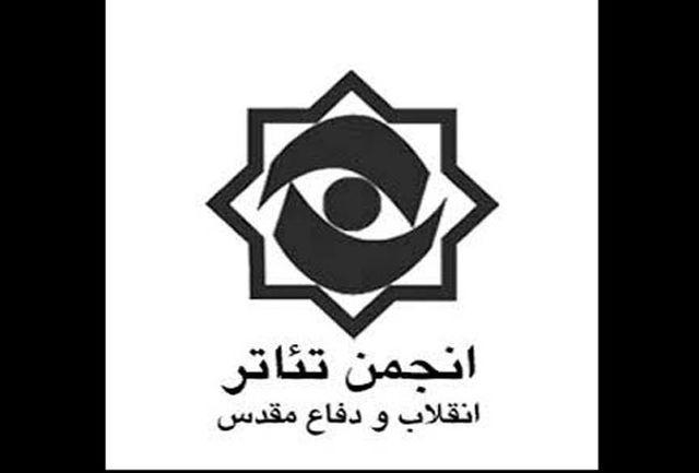 حمایت انجمن تئاتر انقلاب و دفاع مقدس از فعالیت های پژوهشی