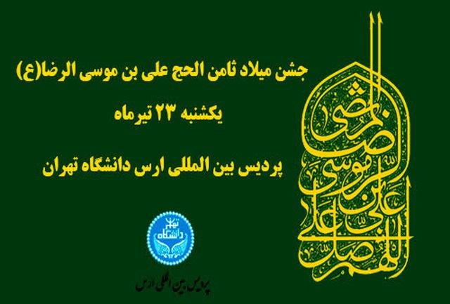 جشن میلاد ثامن الحجج علی بن موسی الرضا (ع)