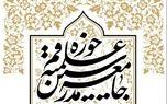 ملت مومن و انقلابی حضوری یکپارچه در راهپیمایی 22 بهمن خواهند داشت