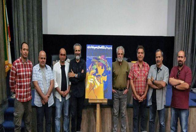 پوستر پنجمین جشن عکاسان سینما رونمایی شد