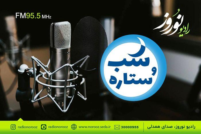 معرفی اقوام ایرانی در «شب و ستاره» رادیو نوروز